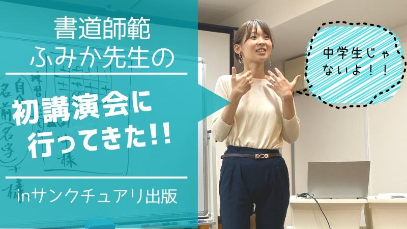 書道師範ふみか先生の初講演会inサンクチュアリ出版に行ってきた!【感動!】