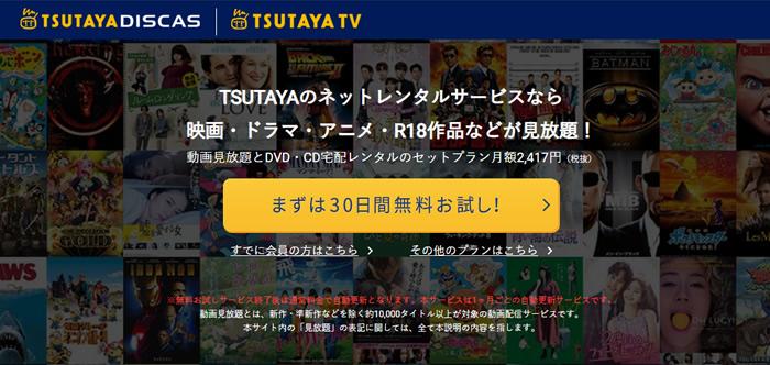 TSUTAYA TV(ツタヤTV)