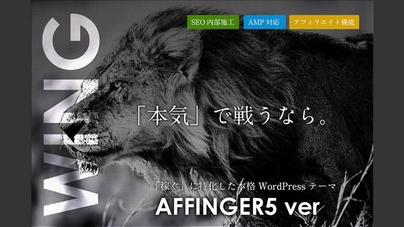 WordPressテーマ「AFFINGER5」の特徴