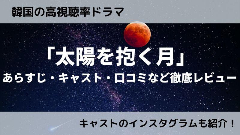 【無料動画あり】「太陽を抱く月」韓国の高視聴率ドラマのあらすじ・キャストを解説