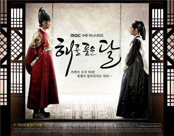 韓国の高視聴率ドラマ「太陽を抱く月」の概要を解説!
