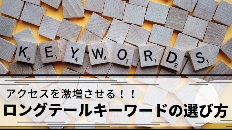 【ロングテールキーワードの選び方】アクセスが増えるブログ記事の書き方を解説