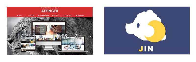 「AFFINGER5」と「JIN」の2つのWordPressテーマが人気の秘訣とは?