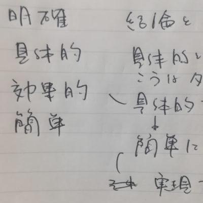 文字を書くのが上手くなりたくて美文字脳講座を受講してみた!