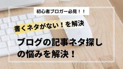 「ブログ記事書くことがない!」を解決!記事ネタ探しの本質を解説!