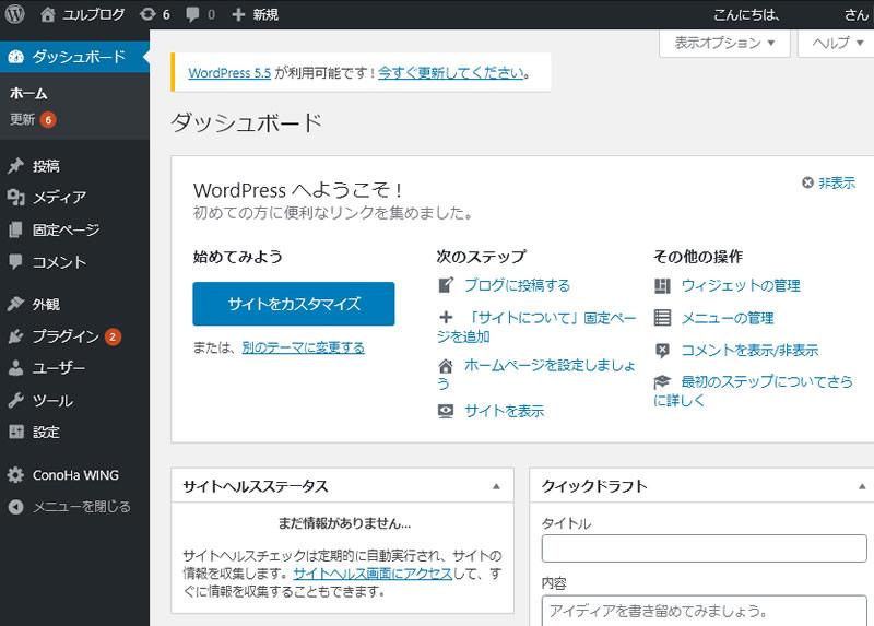 サイトへのアクセスができるか確認!
