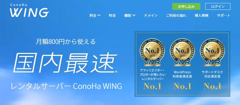 レンタルサーバー「ConoHa WING(コノハウィング)」と契約
