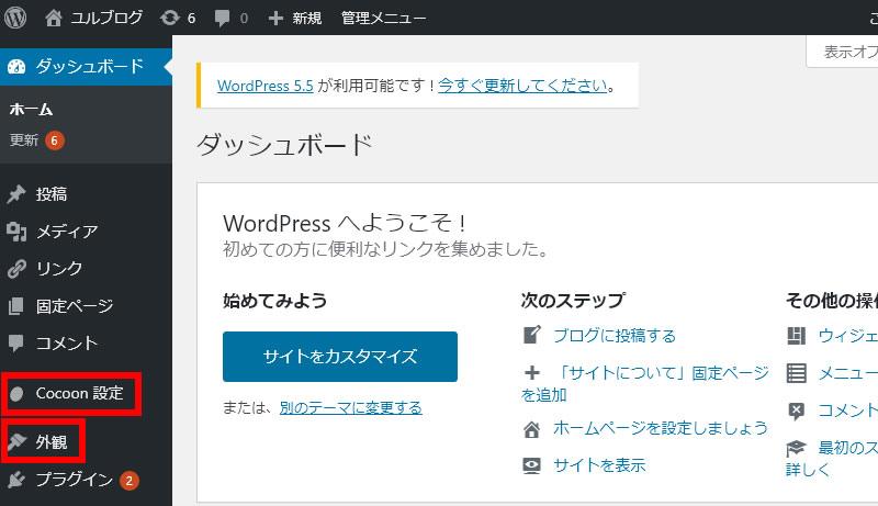 「ConoHa WING(コノハウィング)」でワードプレステーマをインストールする方法