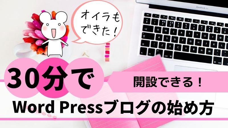 【30分で開設!】ワードプレスブログを作る全手順を徹底解説!【2020年最新】