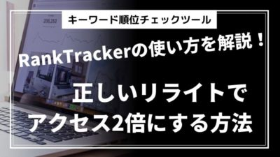 RankTrackerの正しい使い方とは?検索順位チェックツールでブログPVを2倍にアップ!