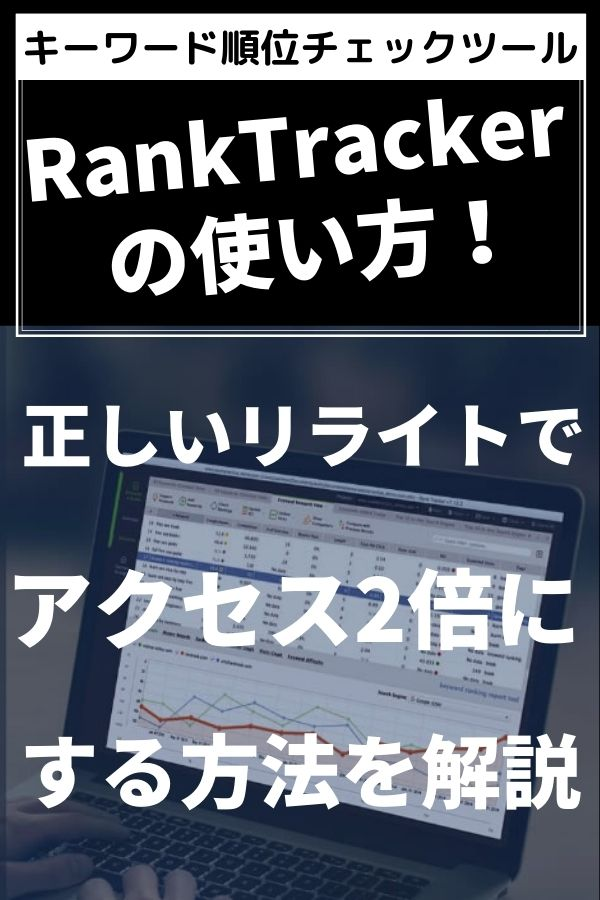 RankTracker(ランクトラッカー)の使い方がわかればブログアクセスを大幅アップできる!