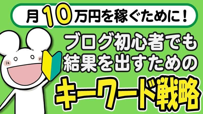 【PR】ブログ完全初心者でも結果を出すためのキーワード戦略【月10万円稼ぐために】