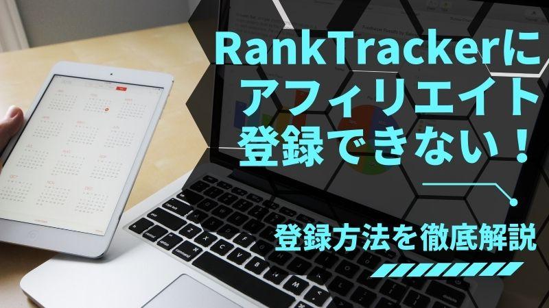 RankTrackerにアフィリエイト登録できない?解決方法・登録方法を徹底解説【英語不要・コピペOK】