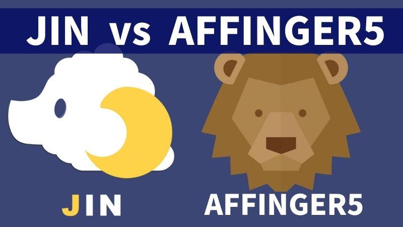 AFFINGER5とJINを徹底比較【人気のWordPressテーマ選ぶならどちら?】