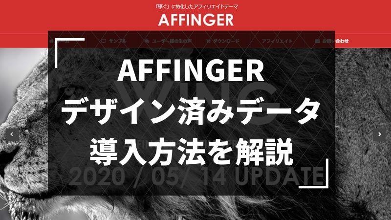 AFFINGER5のデザイン済みデータ導入方法を解説【ブログ初心者でも簡単!】