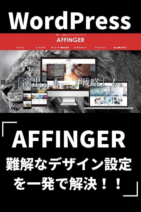 AFFINGER5のデザイン済みデータ導入方法を解説【ブログ初心者でも簡単!】まとめ