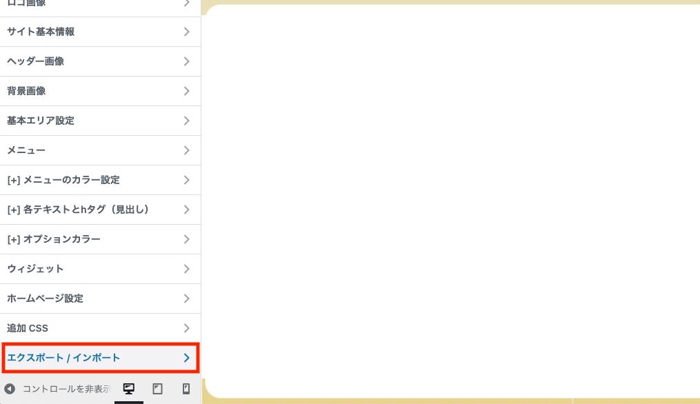 アフィンガーデザイン済みデータ導入