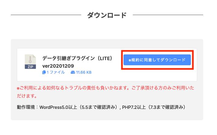 無料版データ引継ぎプラグイン(LITE版)を使うときのダウンロード・インポートの方法