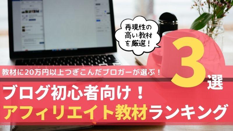 アフィリエイト初心者向け教材ランキング2021!【20円万以上の購入商材から厳選!】
