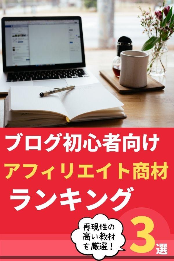アフィリエイト初心者向け教材ランキング2021!【20円万以上購入した商材から厳選】
