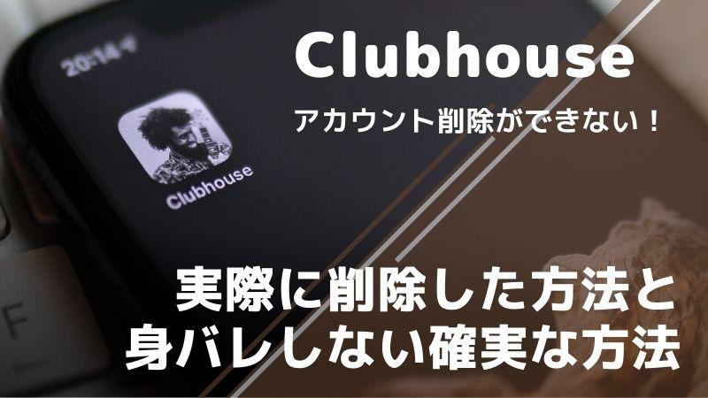 Clubhouseアカウント削除できない!実際にやった削除方法と身バレしない利用方法