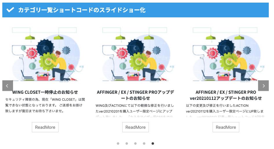 AFFINGER6追加機能