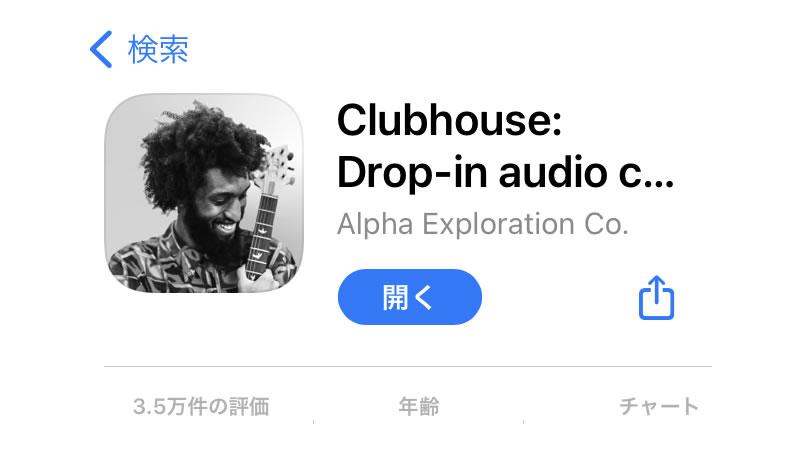 Clubhouseはアプリでアカウント削除不可!副業勢には超危険!
