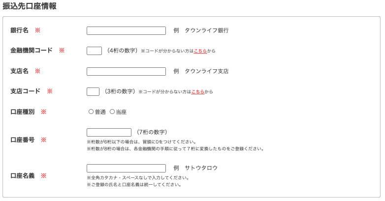 タウンライフアフィリエイト登録方法