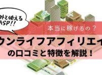 タウンライフアフィリエイトの口コミ・評判【審査はきびしい?稼ぐことはできる?】