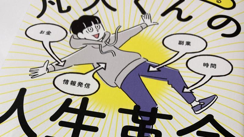【ヒトデ本】「凡人くんの人生革命」を読んだ感想