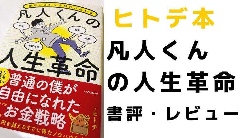 【ヒトデ本】「凡人くんの人生革命」の書評・要約。本の感想を正直レビュー